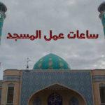 ساعات عمل المسجد
