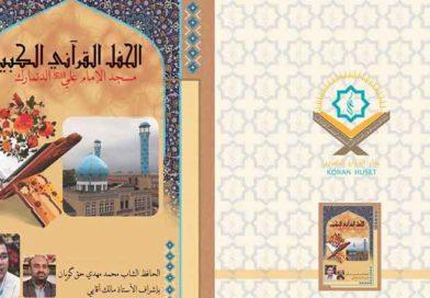 حفل القرآنية الکبیر