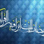 برنامج مسجد الإمام علي علیه السلام في شهر رمضان