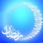 إمساکیة شهر رمضان المبارک 1441
