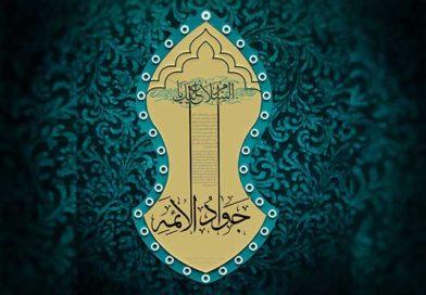 سيرة حياة الإمام محمد الجواد عليه السلام