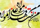خطبة رسول الله في يوم الغدير