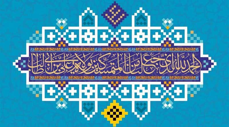 عید الولایة