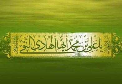 سیرة الامام علي الهادي علیه السلام
