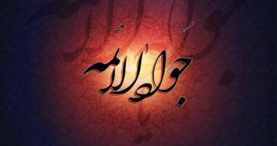 مجلس عزاء الإمام محمد بن علی الرضا علیهما السلام