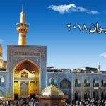 زيارة ايران 2018