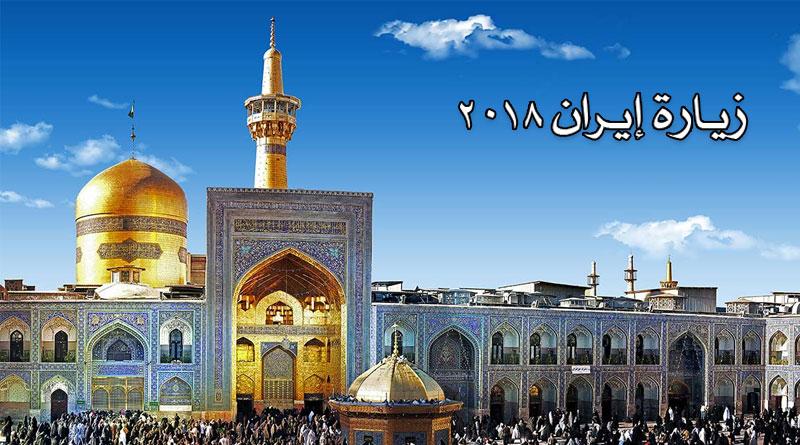 زیارة ایران 2018