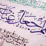 دعاء الإمام الحسين علیه السّلام يوم عرفة