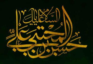 مجلس ذكرى شهادة الإمام الحسن المجتبى علیه السلام
