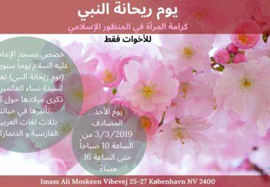 يوم ريحانة النبي علیهما السلام