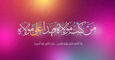 بمناسبة عید الغدیر العظیم