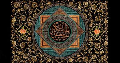 مجلس عزاء الإمام الحسن العسکری علیه السلام