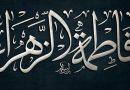 مجلس عزاء فاطمة الزهرا سلام الله علیها