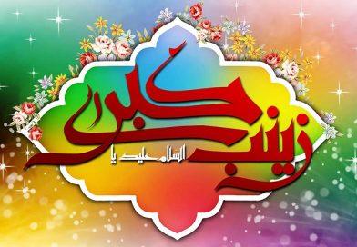 ميلاد السيدة زينب سلام الله علیها
