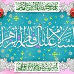 احتفال میلاد سیدة نساء العالمین