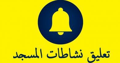 تعليق نشاطات المسجد