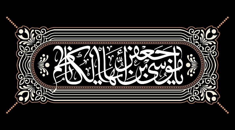 الامام موسى الكاظم عليه السلام في سطور