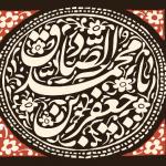نعي مفجع وحزين بمناسبة ذكرى استشهاد صادق آل محمد صلوات الله علیهم