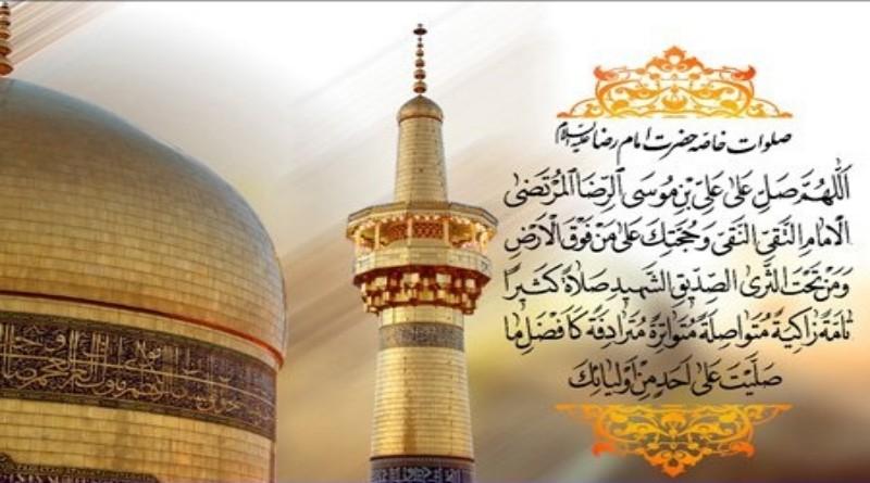 ميلاد ثامن الحجج مولانا الامام علي بن موسى الرضا المرتضى عليه السلام