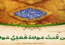 عید الولایة الاعظم عید الغدیر