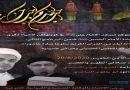 لأحیاء ذکری شهادة الإمام الحسین علیه السّلام