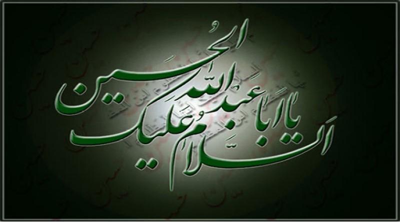 زیارة الإمام الحسین علیه السلام