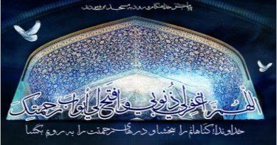 دعاء الامام الصادق (عليه السلام) اذا دخل المسجد
