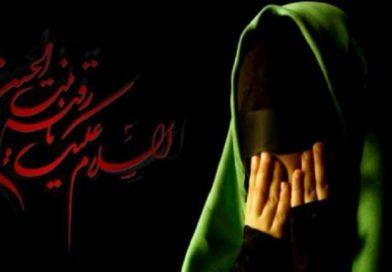 5 صفر، ذكرى وفاة رقية بنت الحسين عليهما السلام
