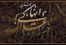 وصف الإمام العسكري (علیه السلام) من لغة الإمام المهدي (علیه السلام)