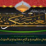 استشهاد الإمام الحسن بن علي العسكري (عليه السلام)