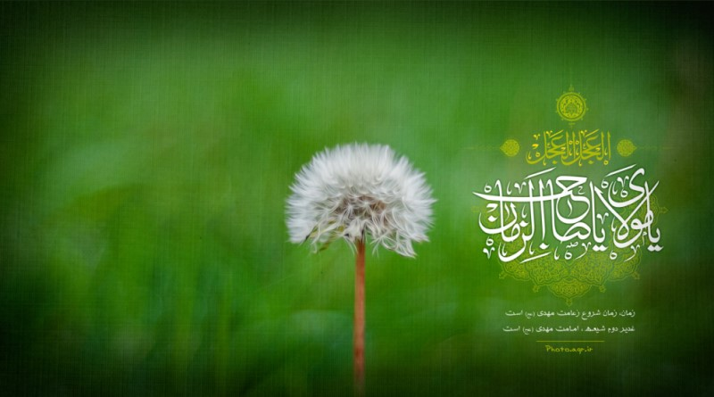 إمامة الإمام العصر عَجَل الله تعالى فرجه الشريف