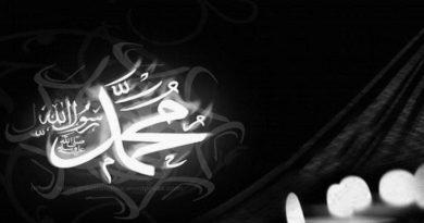 مجلس عزاء بمناسبة استشهاد منقذ البشرية النبي محمد بن عبد الله (صلی الله علیه و آله و سلم )