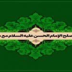 دلائل صلح الإمام الحسن علیه السلام مع معاویة
