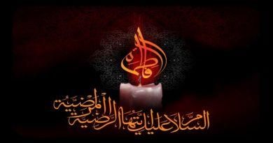 ذكرى استشهاد الصدّيقة الطاهرة فاطمة الزهراء عليها السلام