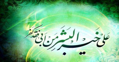 ولادة الامام علي (علیه السلام)