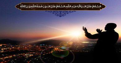 زیارة ابا عبد الله الحسين علیه السلام