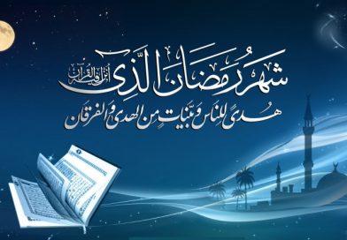برنامج مسجد الامام علي (علیه السلام ) أيام شهر رمضان المبارك