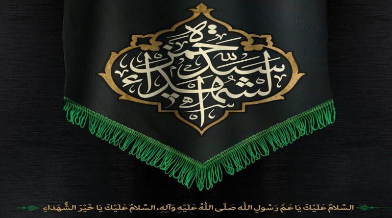 شهادة أسد الله وأسد رسوله الحمزة بن عبد المطلب عليه السلام