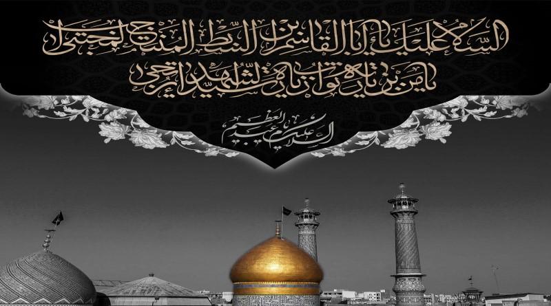 وفاة السيد عبد العظيم الحسني عليه السلام