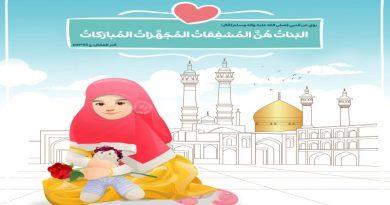 ولادة حضرة معصومة عليها السلام وعيد الفتاة