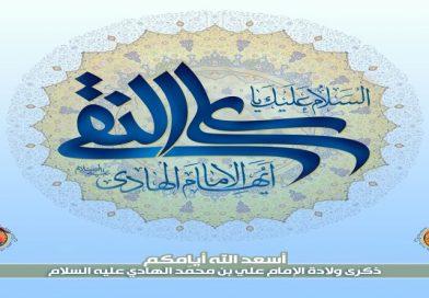 ولادة الإمام علي بن محمّد الهادي عليه السلام