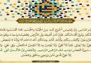 مقطع من خطبة_الغدير