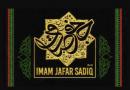 Imam Jafar Sadiq (a.s) | Sheikh Mansour Leghaei