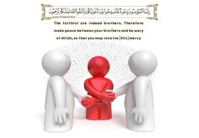 Quran Surah Al-Hujurat 49:10