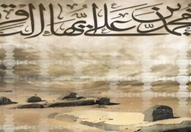 Imam al-Baqir (a)