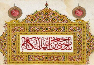 Imam_Kazim