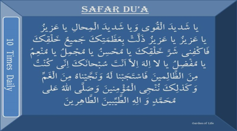 Dua'a for the Month of Safar