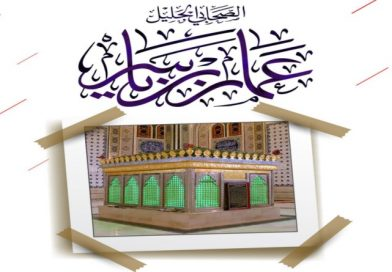 The 9th of Safar is the day of the 'Ammar ibn Yasir passing away