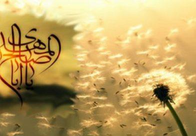 Imamate of Imam Asr Ajal Allah Almighty Farjah Al-Sharif