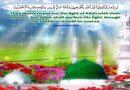 Quran Surah Al-Saff 61:8